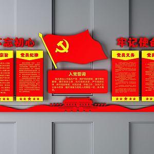 党建墙宣传栏模型