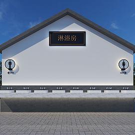 景区淋浴房外观模型
