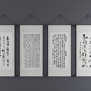 中式字體掛畫組合模型3d模型