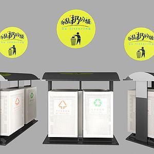 公共垃圾桶模型