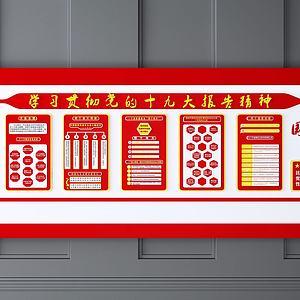 党建墙国庆装饰模型