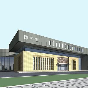 圖書館大樓3d模型
