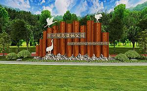 濕地公園模型3d模型