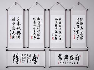 新中式書法字畫模型3d模型