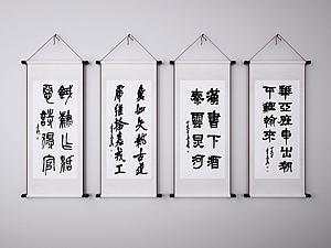 中式書法掛畫模型3d模型