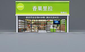 邦邦邦生鲜店模型3d模型