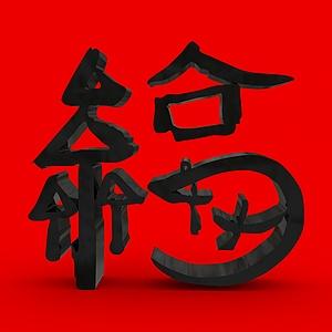 馬云福字3d模型