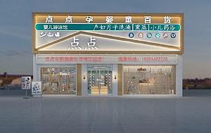 孕嬰店門頭模型3d模型