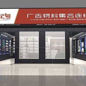 紅記號廣告物料展廳模型