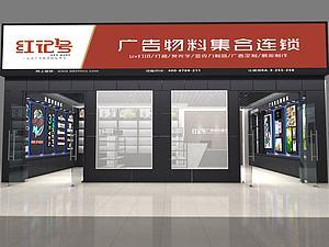 紅記號廣告物料展廳模型3d模型