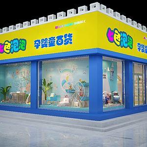 3d童裝百貨店模型
