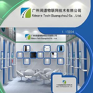 物聯網技術展廳展覽模型