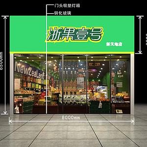 3d水果店<font class='myIsRed'>门头</font>模型