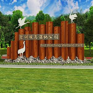 3d湿地公园模型