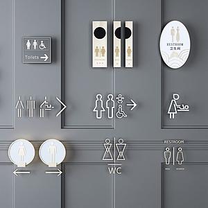 衛生間標識模型