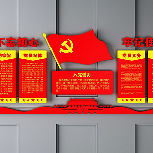 黨建墻宣傳欄模型
