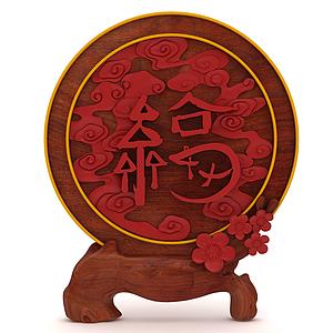 馬云福字模型
