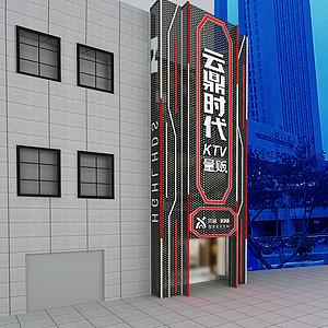 KTV門頭模型