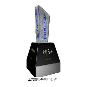 玉龍雪山4680m石碑模型