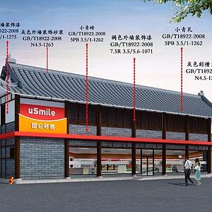 3d新中式<font class='myIsRed'>加油站</font>站房模型