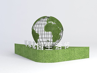 3d綠植<font class='myIsRed'>地球</font>模型