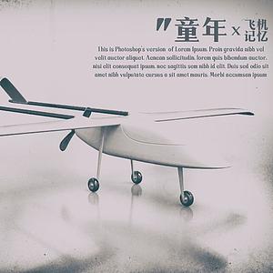 玩具無人機模型
