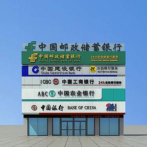 3d中国建设工商银行门头模型