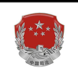 3d中国司法标志模型