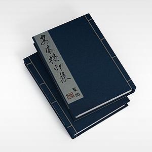 3d中国古代书籍模型