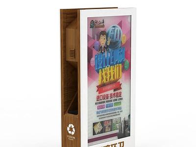 3d垃圾箱燈箱廣告模型