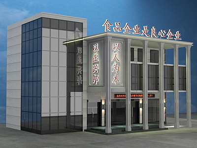 3d辦公大樓模型