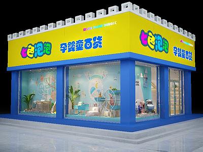 童裝百貨店3d模型