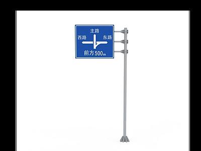 3d交通標志牌免費模型