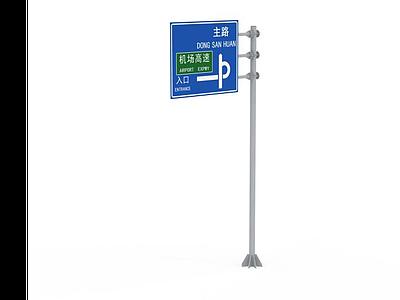 3d交通標志免費模型