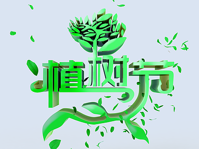 3d312植樹節廣告語模型