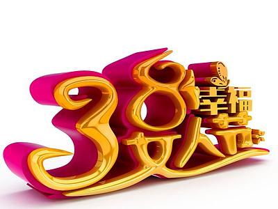 3d3.8婦女節廣告標語模型