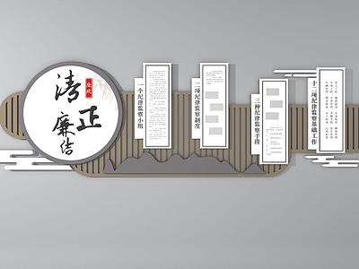 清正廉潔黨員黨建文化墻3d模型