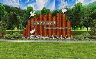 聚训观鸟湿地公园3d模型