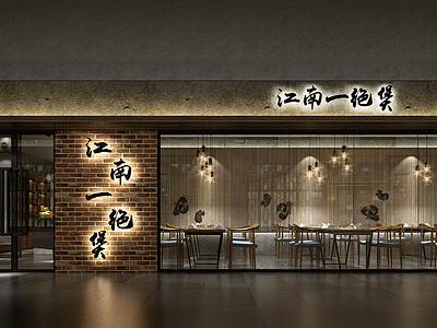 <font class='myIsRed'>新中式</font>餐廳整體模型