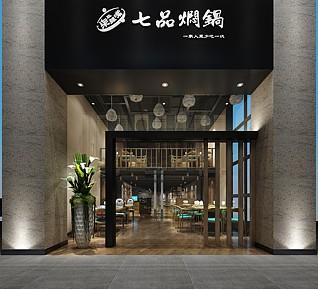 七品焖锅商街餐厅3d模型