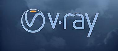 V-Ray軟件