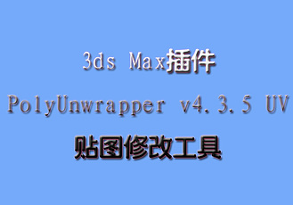 3ds Max插件PolyUnwrapper v4.3.5 UV贴图修改工具