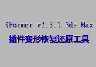 XFormer v2.5.1 3ds Max插件變形恢復還原工具