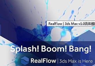 RealFlow | 3ds Max v1.0流體模擬插件支持2017/2018/2018安裝