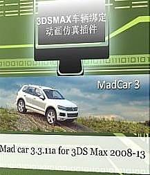 Mad car 3.3.11a for 3DS Max 2008-2013|3DSMAX車輛綁定動畫仿真插件MAD CAR