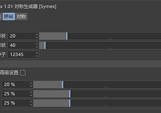 C4D插件-幾何物體對稱復制生成器插件 Symex 1.0 漢化版