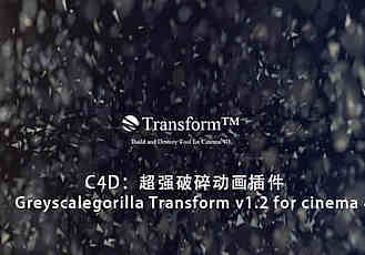 C4D 超強破碎動畫插件 Greyscalegorilla Transform v1.2254 支持 Cinema 4D R18