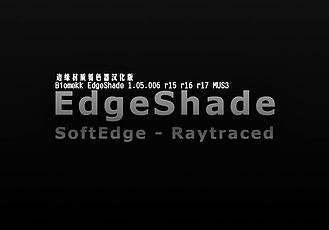 C4D插件:物體邊緣柔化平滑插件 Biomekk EdgeShade v1.05.006 R15-R17