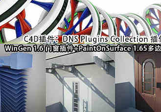 C4D插件:DNS Plugins Collection 插件合集 WinGen+PaintOnSurface