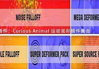 C4D插件:Curious Animal 運動圖形插件集合(R13-R16)